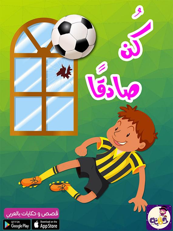قصص تربوية مصورة للاطفال قصة عن الصدق