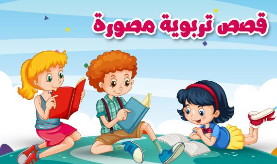 قصص تربوية مصورة للأطفال