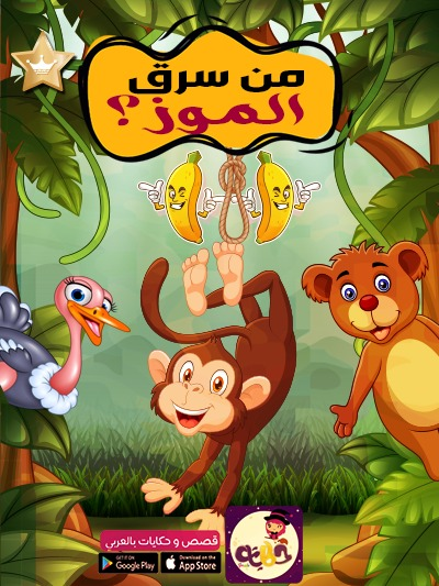 من سرق الموز - قصص اطفال مكتوبة مضحكة