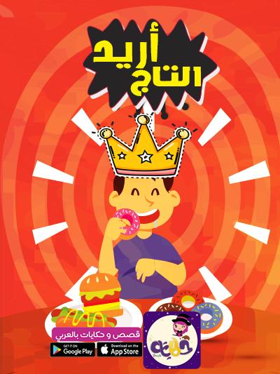 قصة عن الاسراف في الطعام قصص اطفال هادفة