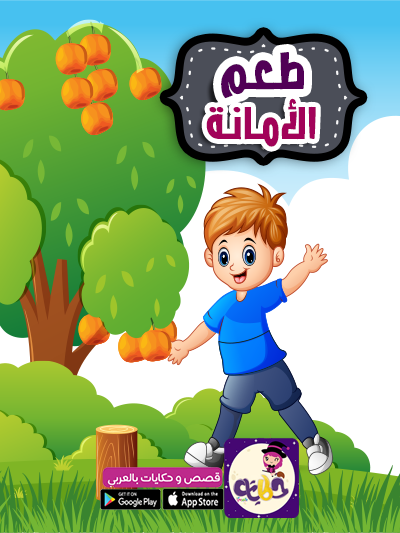 قصة طعم الأمانة : قصة عن الأمانة للأطفال بالصور قصص اطفال هادفة بتطبيق حكايات بالعربي