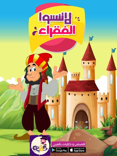 قصة لاتنسوا الفقراء من نوادر وطرائف جحا الفكاهية :: بتطبيق قصص وحكايات بالعربي