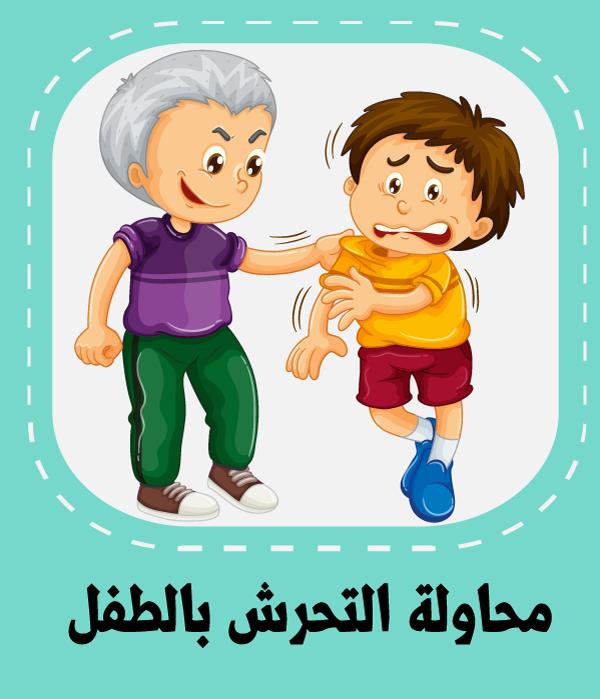 التحرش الجسدي بالطفل من انواع التنمر