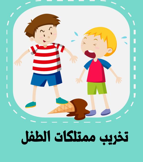 اضرار التنمر والإستقواء على طفل ضعيف