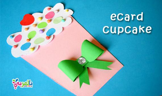 عمل بطاقة تهنئة للأم | مطويات بالورق روعه وسهله | Make Easy Cupcake Card for Kids