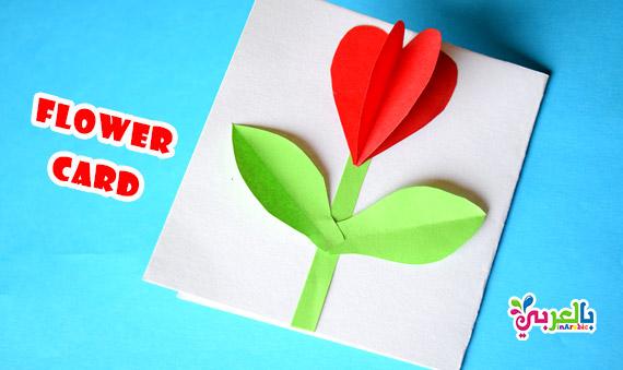 مطويات على شكل ورده | بطاقة معايدة للمعلم بالورق | Easy paper flower card