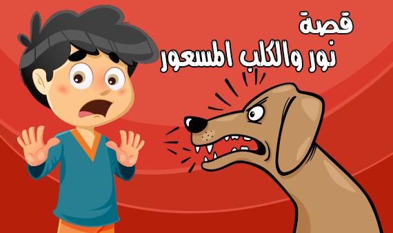 قصة عن الخوف من الكلاب للأطفال مكتوبة بالصور :: قصة نور والكلب المسعور