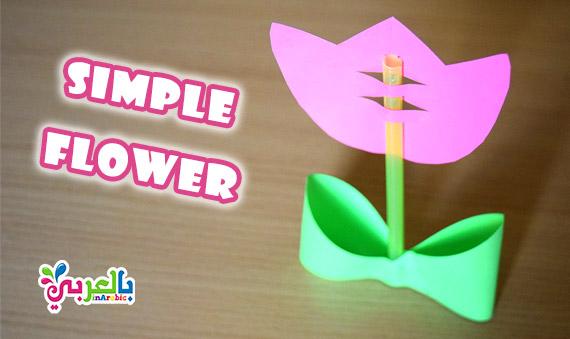 صنع زهرة التوليب سهلة للاطفال | افكار توزيعات جديده 2019 | easy Paper Tulips craft