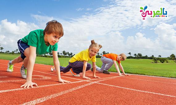 مسابقات حركية للأطفال