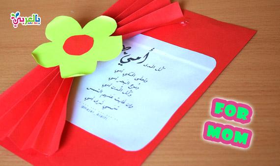فكرة جديدة صنع بطاقة رسالة الى امي | Simple gift for mom