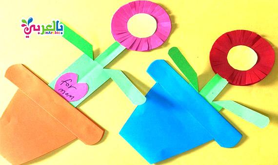 بطاقة معايدة للام بالورق للاطفال | فكرة جديدة لهدايا الام 2019 | easy flower pot for mom