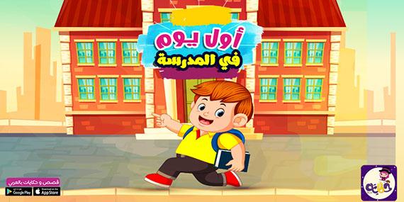 قصص المدرسة للاطفال