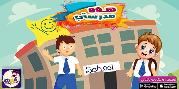 قصة هذه مدرستي قصص تربوية لأطفال المدارس ورياض الأطفال