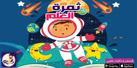 قصص تربوية للاطفال قصة ثمرة العلم