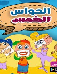 قصة الحواس الخمس قصص تربوية لأطفال المدارس ورياض الأطفال