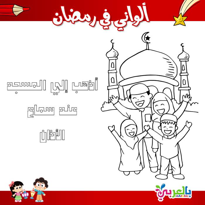 بطاقات اسلامية للتلوين والطباعة - صور تلوين للطفل المسلم