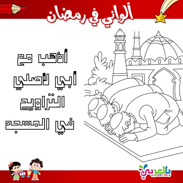 البوم صور الواني في رمضان للتلوين للاطفال