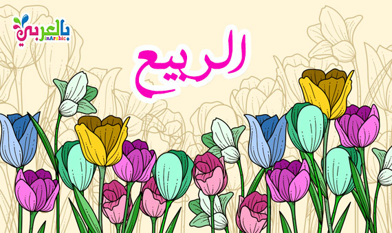موضوع تعبير عن فصل الربيع للاطفال