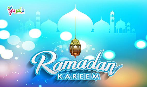 خلفيات رمضان و اقوال عن شهر رمضان