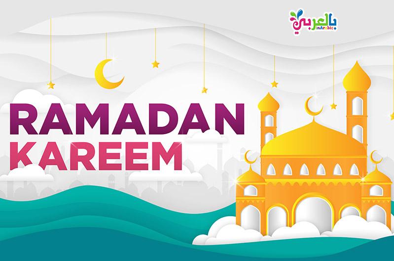 صورجميلة عن رمضان مبارك