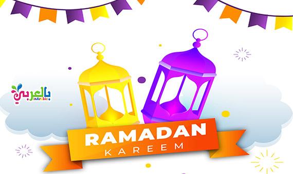 صورجميلة عن رمضان - ramadan mubarak