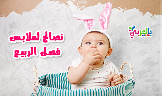 10 نصائح لتخفيف ملابس طفلك بفصل الربيع