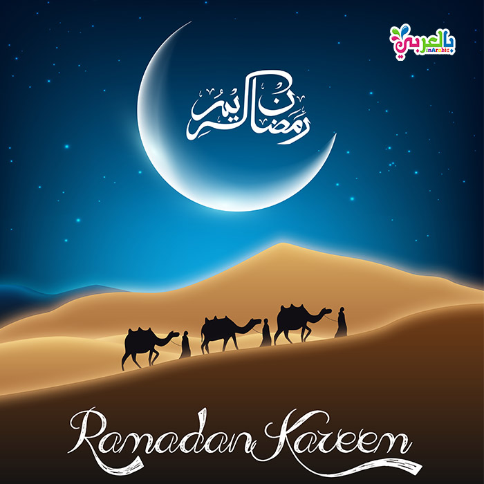 photo for ramadan kareem