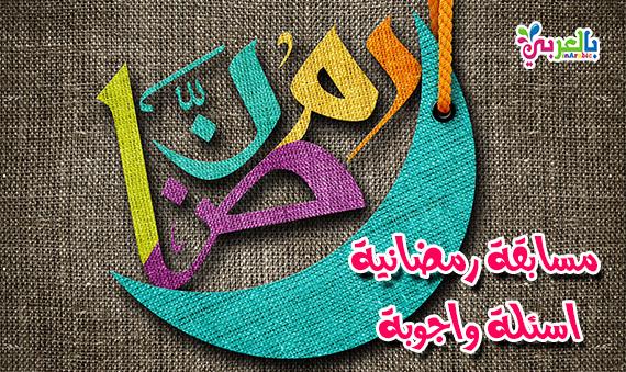 مسابقة رمضانية اسئلة واجوبة