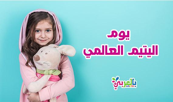 يوم اليتيم العالمي :: World Orphan Day