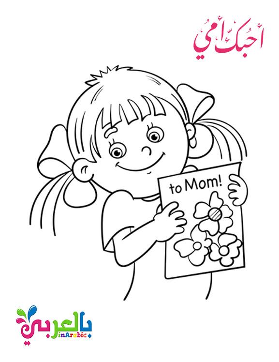 بطاقات للتلوين عن الام للاطفال