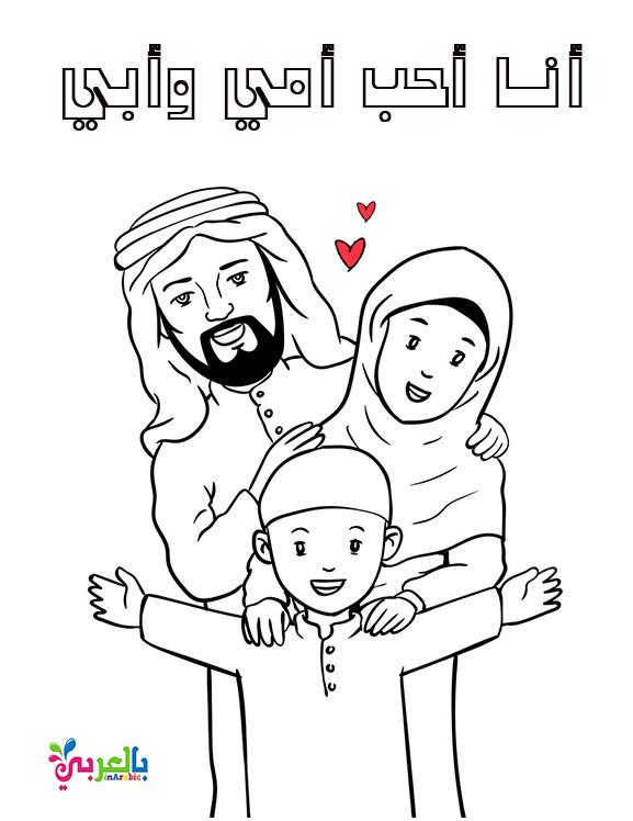 اوراق عمل عن بر الوالدين