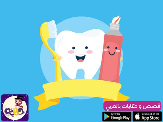 قصة ندى والفرشاة - قصص اطفال عن طبيب الاسنان