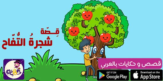 قصة عالمية مصورة عن عطاء الوالدين قصة شجرة التفاح