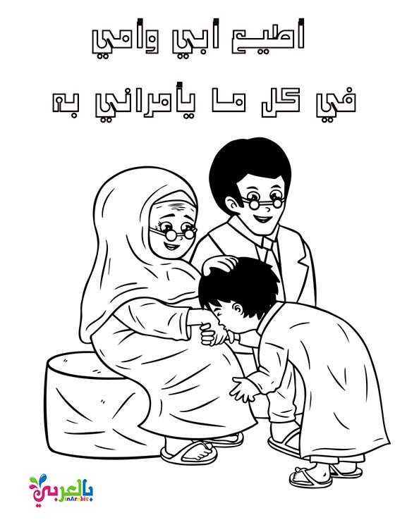 رسومات عن بر الوالدين للاطفال