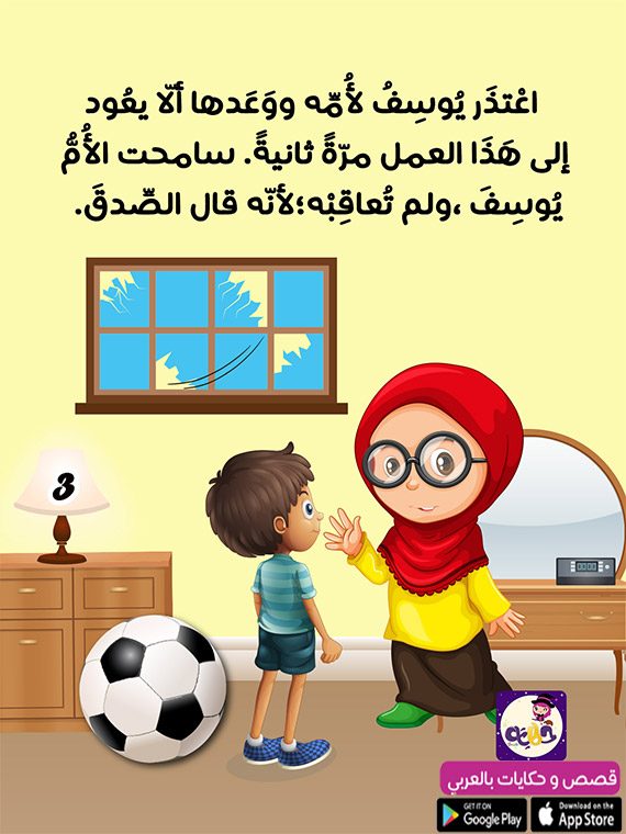 قصص عن الصدق للاطفال