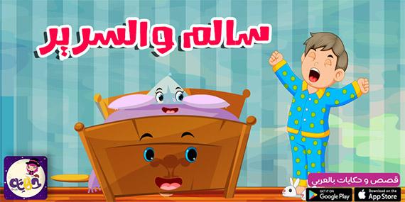 قصص مصورة عن عطاء الأم قصة سالم والسرير