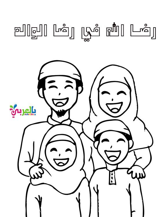 افكار عن بر الوالدين للاطفال