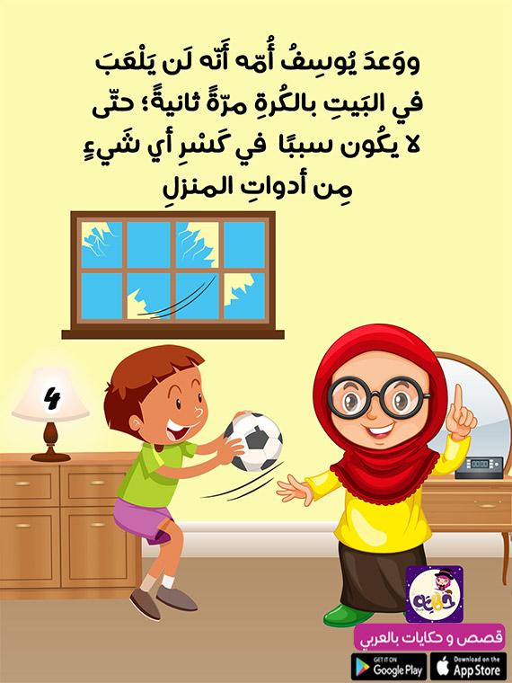 ص اطفال مصورة تعلم الطفل الصدق