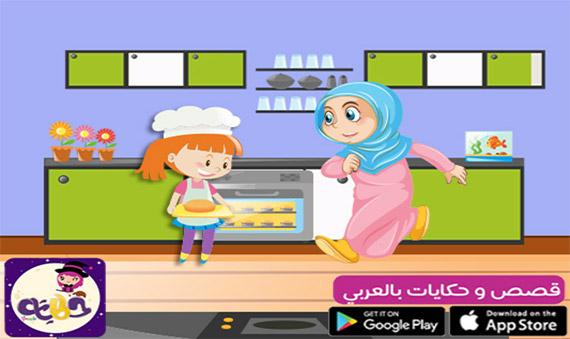 قصة عن طاعة الم قصة مريم تساعد أمها