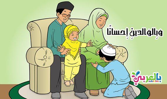 كلمة عن بر الوالدين للاطفال