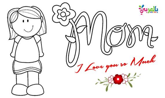 رسومات عن الام والطفل :: بطاقات جاهزة للطباعة
