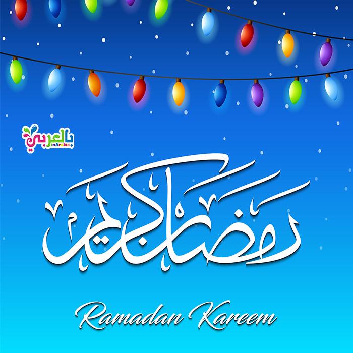خلفيات رمضان صورة مميزة و اقوال شهر رمضان المبارك