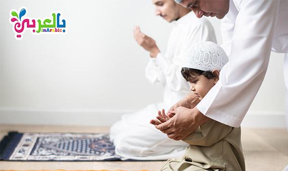 شهر رمضان .. فرصة عظيمة لتربية الاطفال تربية سليمة