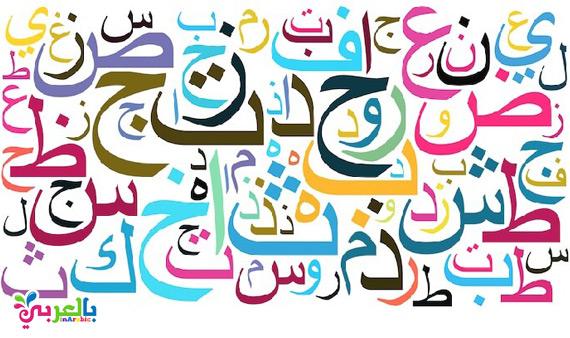 كلمة في اللغة العربية لها اكثر من معنى