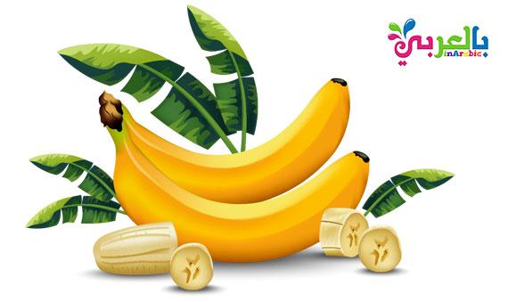 فوائد الموز المدهشة لصحة الجسم