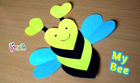 صنع نحلة من الورق سهلة | انشطة يدوية فصل الربيع للاطفال | bee paper Craft for Kids