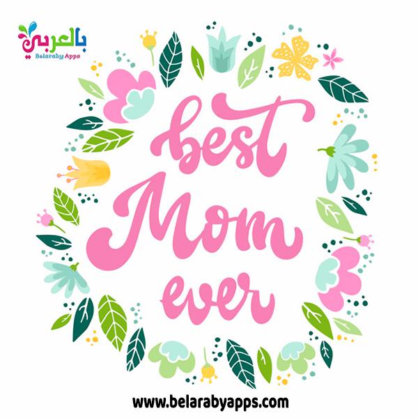 صور عن الام - عبارات عن الام بالانجليزي بالصور .. Mothers Day Quotes images