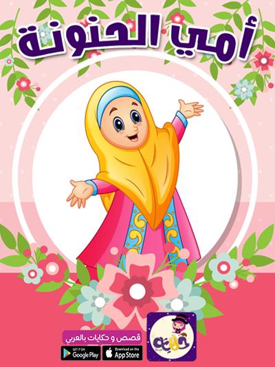 قصة مصورة عن فضل الأم قصة أمي الحنونة