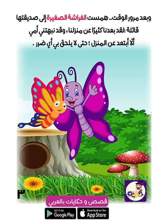 قصص مصورة للأطفال
