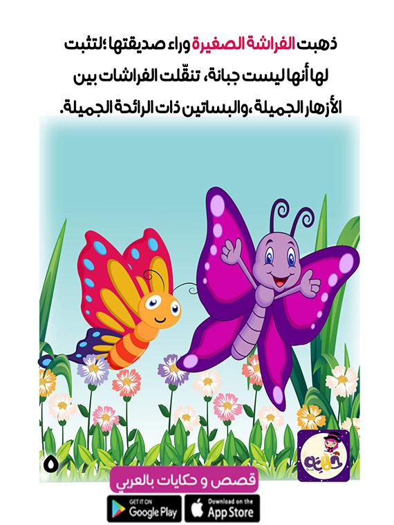 حكايات مصورة بتطبيق قصص وحكايات بالعربي
